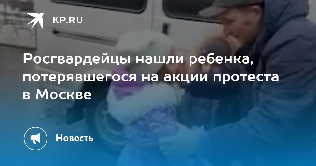 Росгвардейцы нашли ребенка, потерявшегося на акции протеста в Москве