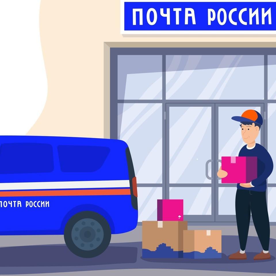 Фото: Почта России/ВКонтакте