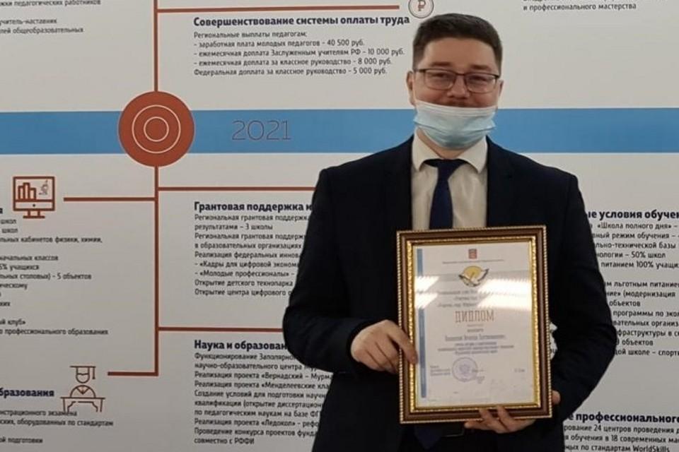 Вячеслав Пославский стал победителем регионального этапа всероссийского конкурса. Фото: правительство МО