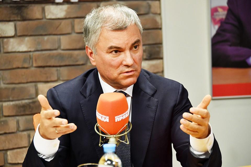 Вячеслав Володин побывал в эфире радио «Комсомольская правда»