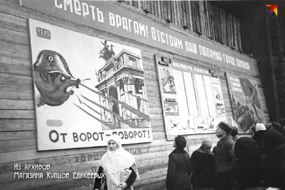 Агитационные плакаты призывали ленинградцев встать на защиту Родины.