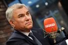Спикер Госдумы Вячеслав Володин: Если чиновник взяточник, его не на трамвай пересаживать надо, а в другое место
