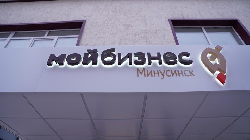 Центр «Мой бизнес» в Минусинске. Фото: пресс-служба правительства Красноярского края