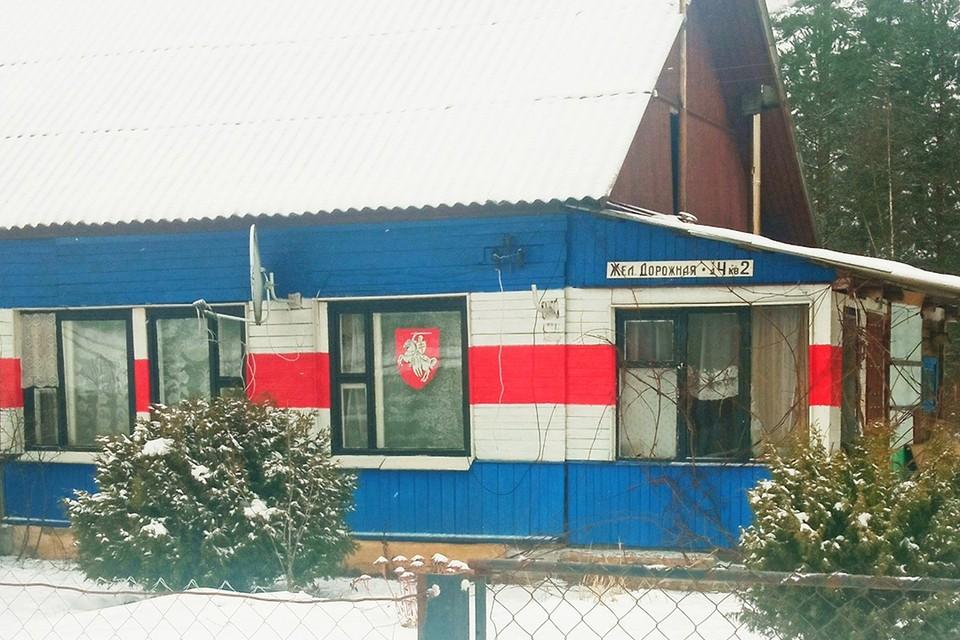 Это частный дом. Его хозяин отбудет семь суток ареста за то, что покрасил его в бчб. Фото: Николай ШАРАХ.