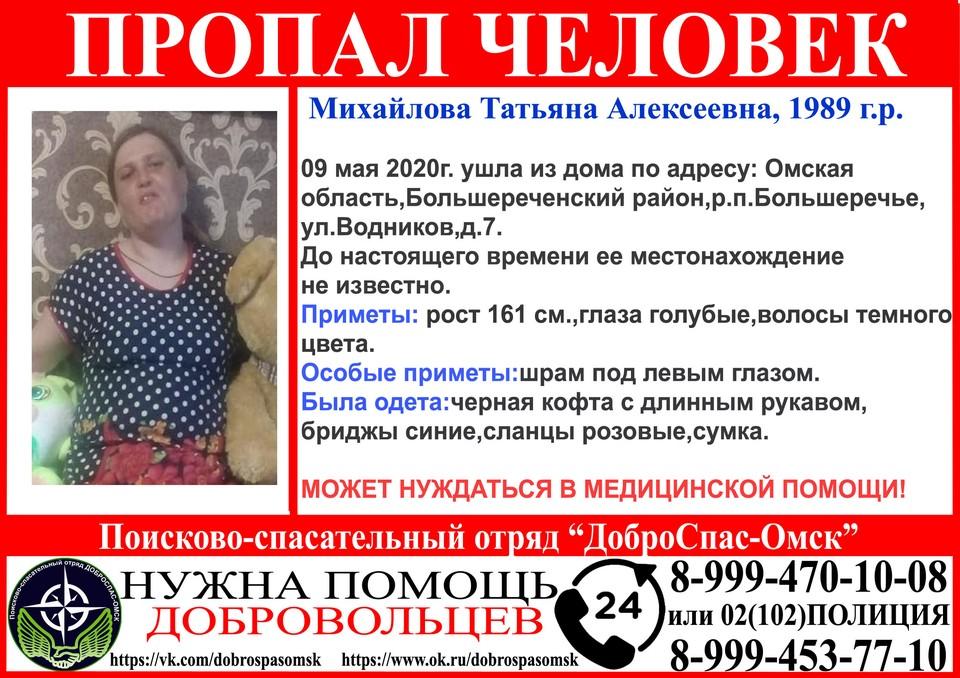 Татьяна Михайлова исчезла еще в начале мая.