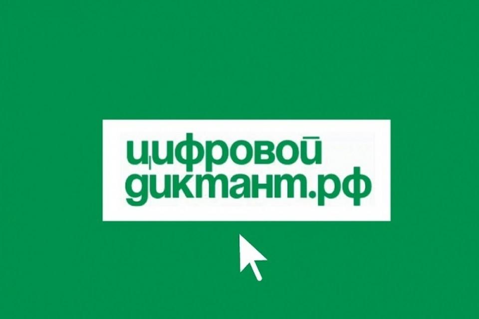 Повысить свою цифровую грамотность приглашают жителей Хабаровского края