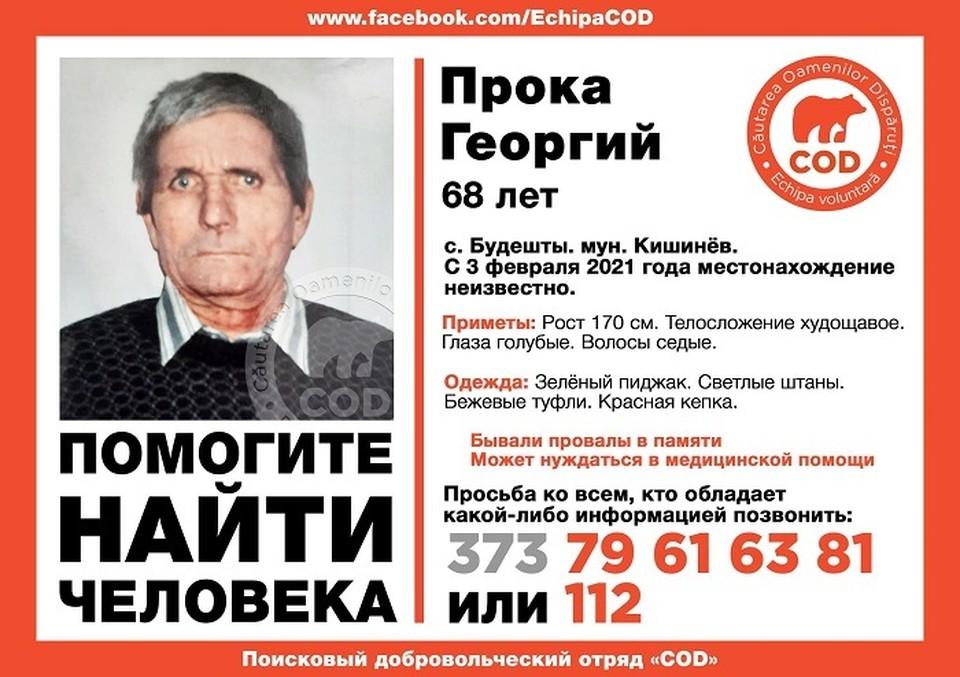Георгий Прокор пропал 3 февраля (Фото: COD).