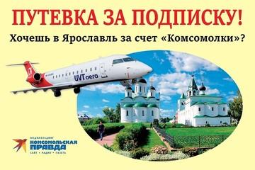 Путешествуй с «Комсомолкой»: подписчики издания могут выиграть авиабилеты в Ярославль
