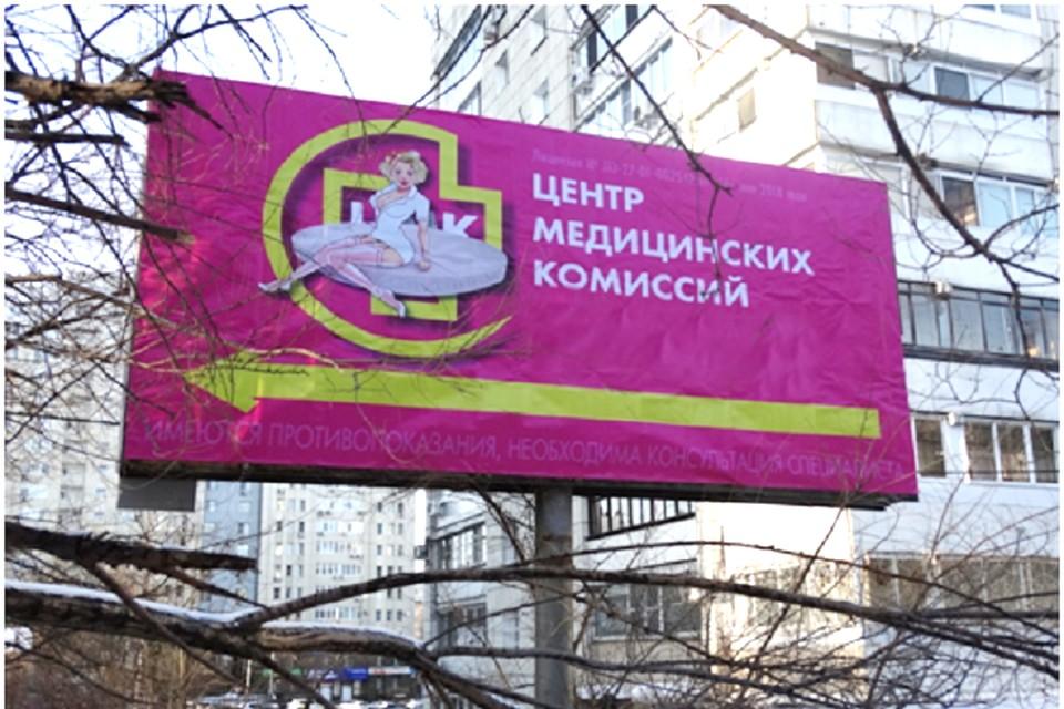Непристойную рекламу уберут с улиц Хабаровска по решению УФАС