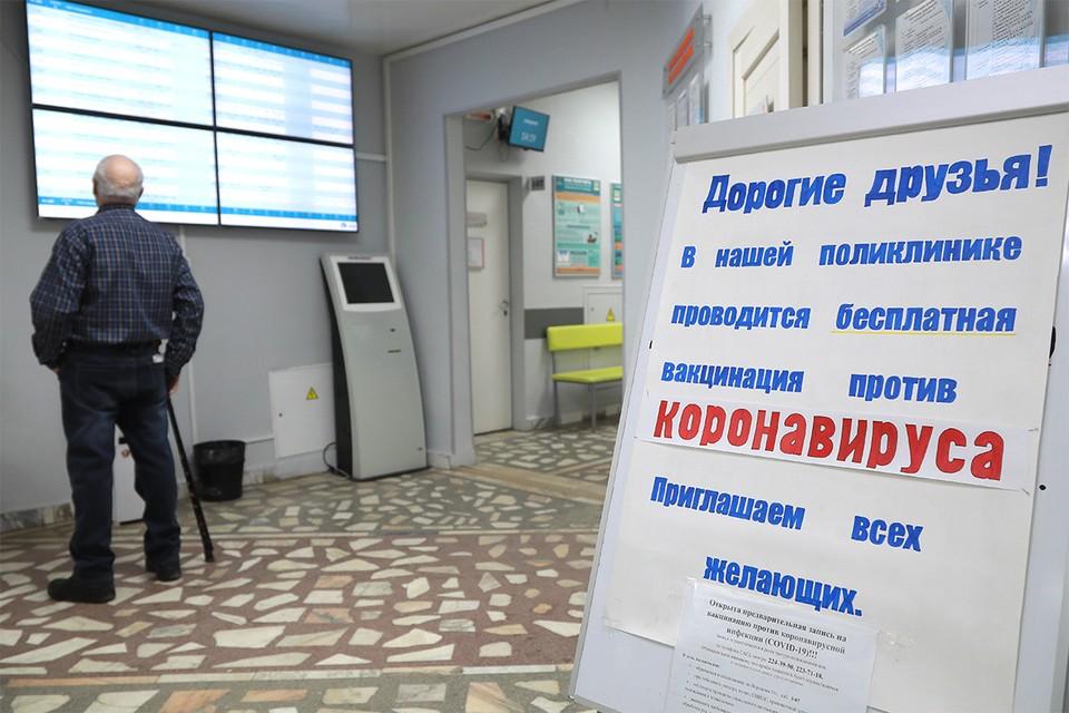 Объявление о начале вакцинации в одной из поликлиник Красноярска.