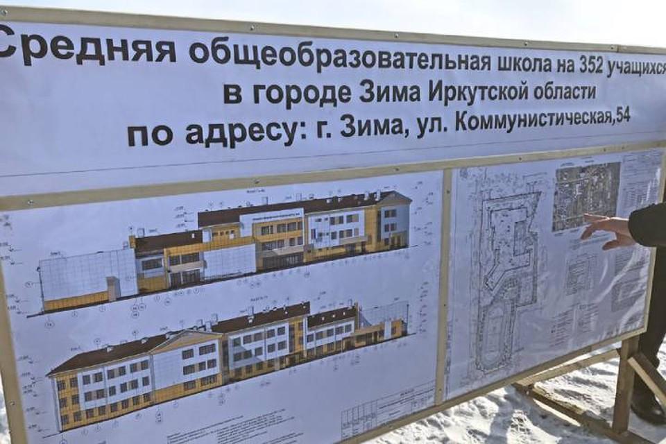 Новую школу и городскую больницу планируют построить в Зиме. Фото: сайт правительства Приангарья.