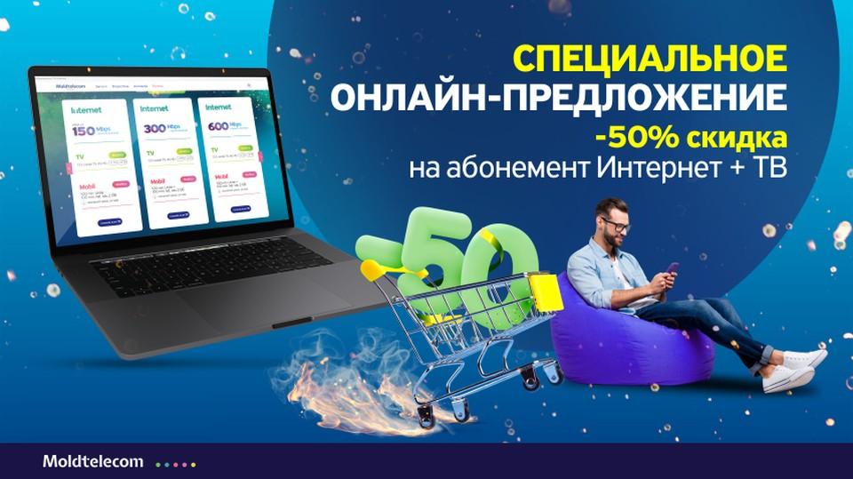 Moldtelecom - лидер на рынке фиксированного интернета и IPTV. Фото:moldtelecom.md