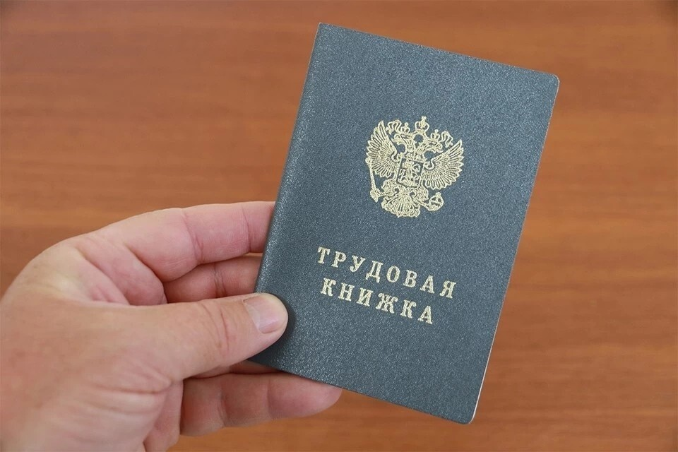 С 1 января 2023 года в России могут появиться новые трудовые книжки