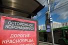 Коронавирус в Красноярске и крае, последние новости на 3 марта 2021 года: за сутки выздоровели 150 человек