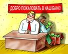 Дневник оператора колл-центра банка: ради премий впариваем кредитки с бешеным процентом