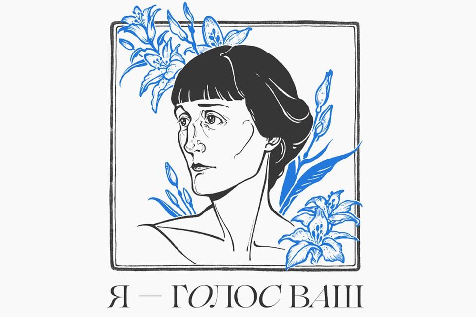 ВКонтакте представляет трибьют-альбом «Я — голос ваш», посвящённый Анне Ахматовой. Фото: предоставлено ВКонтакте