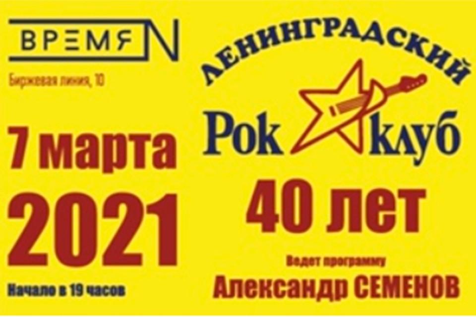 Концерт в честь 40-летия Ленинградского рок-клуба прозвучит в эфире Радио «Комсомольская правда»