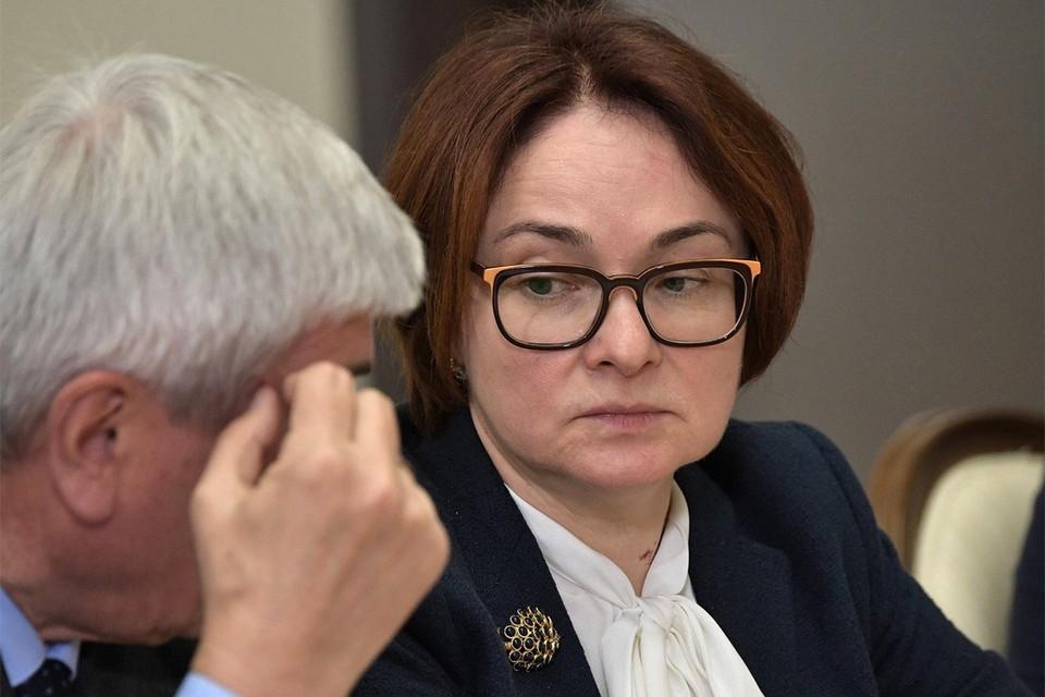 Председатель Центрального банка Российской Федерации Эльвира Набиуллина.