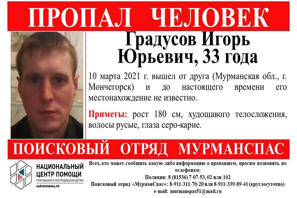 "Мужчину ищут с 10 марта. Фото: ""МурманСпас"""