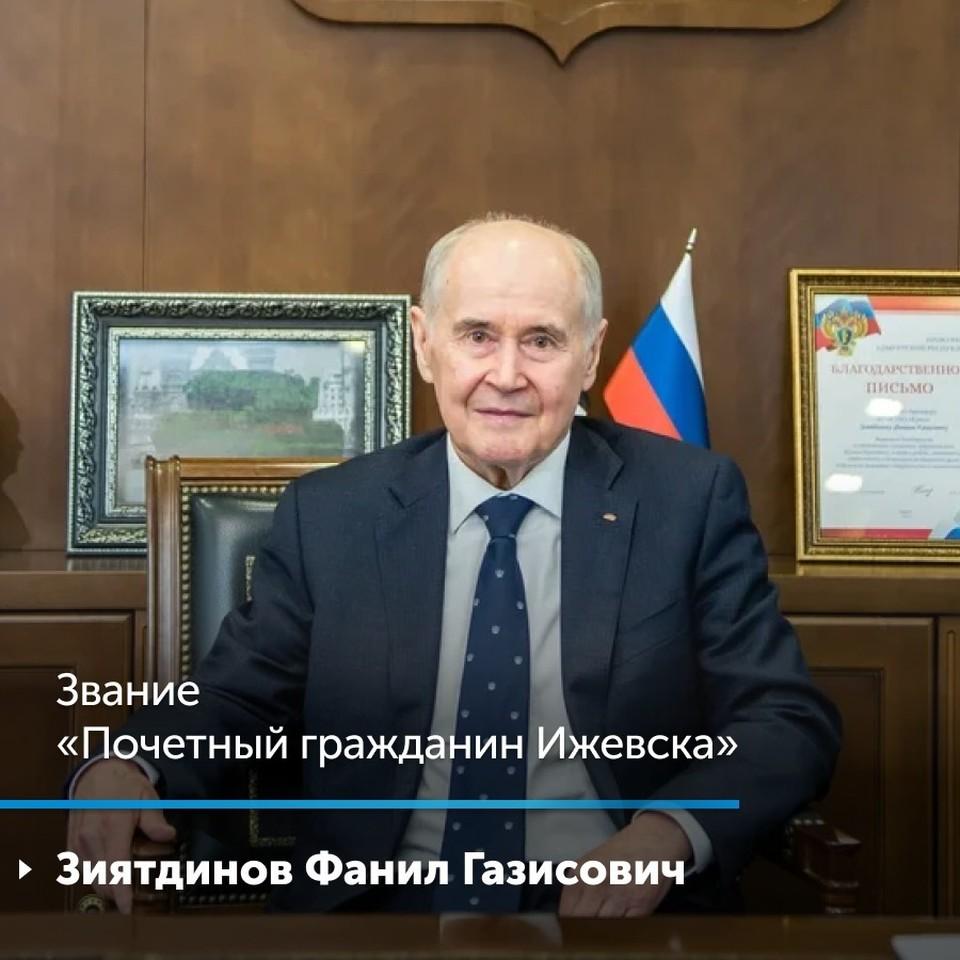 Зиятдинов Фанил Газисович