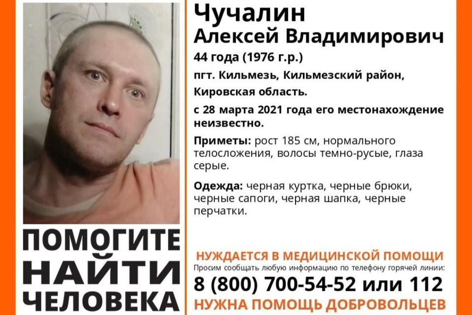 Любую информацию о мужчине волонтеры просят сообщать по телефонам: 8 (800) 700-54-52 или 112.