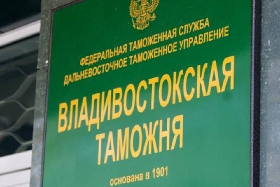 Владивостокская таможня обнаружила недоплату таможенных платежей на сумму 2,8 миллиона рублей. Фото: Анатолий Филатов