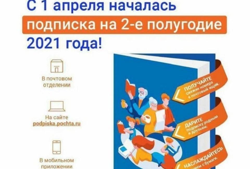 Почта России запустила подписную кампанию на 2-е полугодие 2021 года