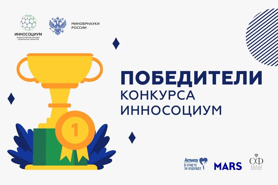 Объявлены победители конкурса социальных проектов «Инносоциум»