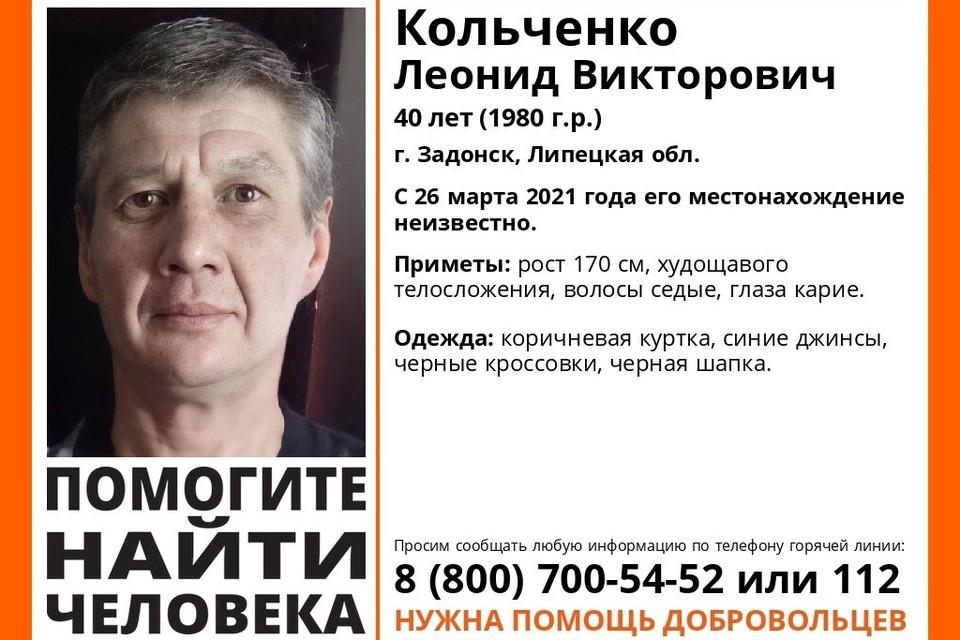В Липецкой области пропал мужчина