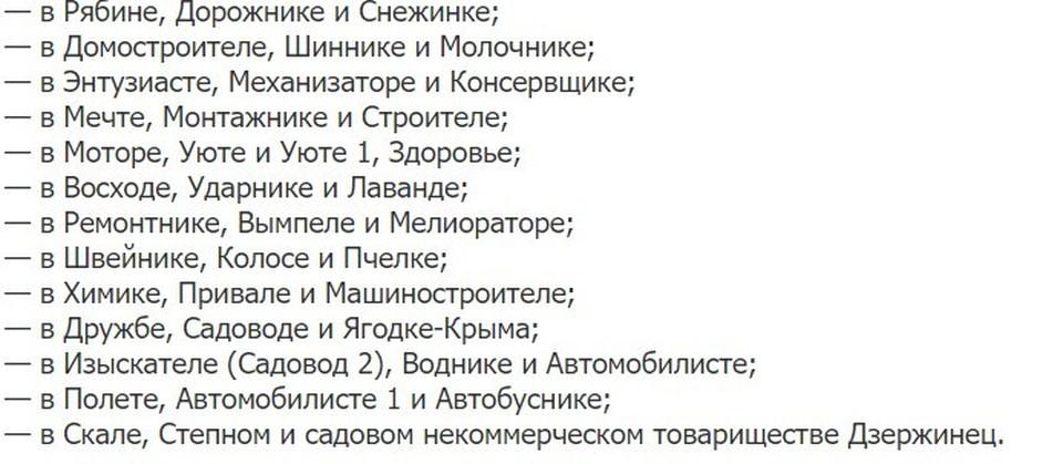 """Данные """"Крымэнерго"""""""