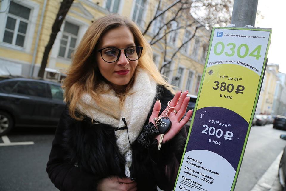 Сегодня в понедельник, 5 апреля, новые тарифы начали действовать на 193 участках столичных дорог.