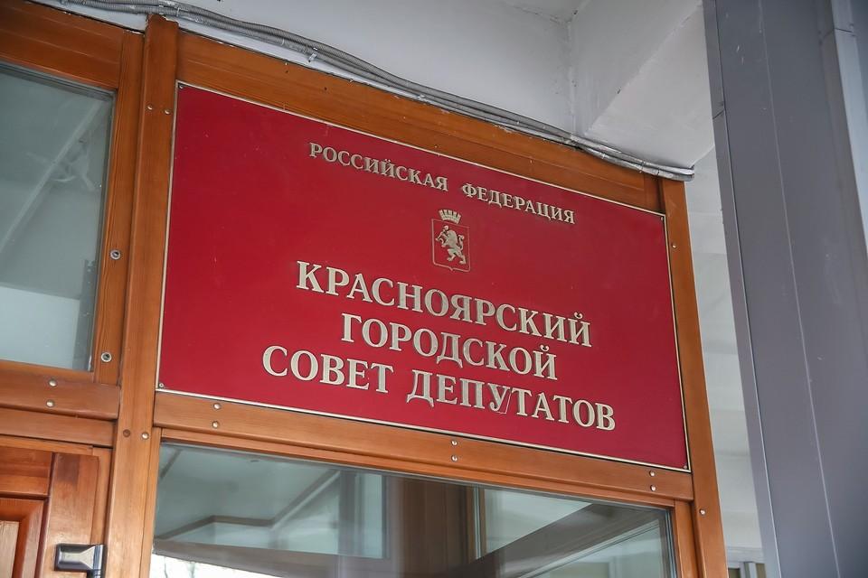 Бюджет Красноярска получит дополнительно 756 миллионов рублей