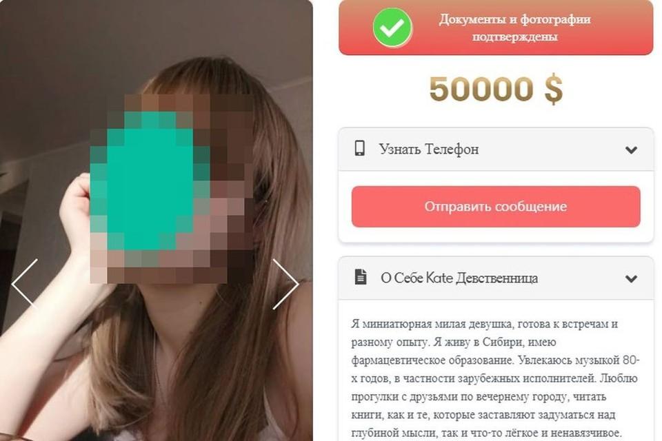 Девушка требует за невинность 50 тысяч долларов. Фото: first-night.com.