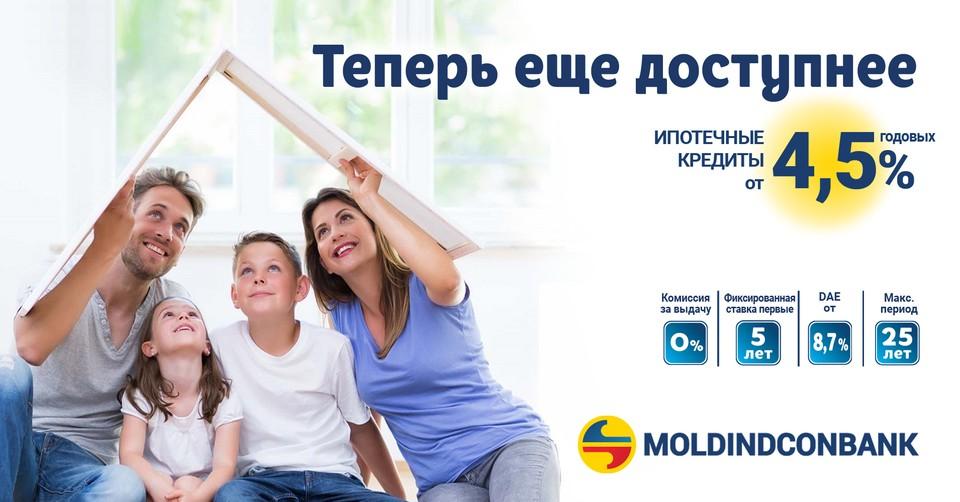 Мечта о собственном жилье этой весной становится реальностью с Moldindconbank.