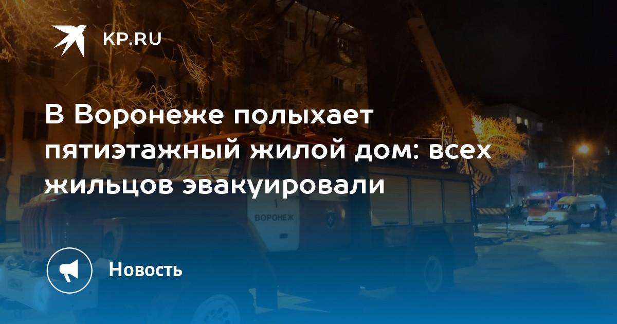 В Воронеже полыхает пятиэтажный жилой дом: всех жильцов эвакуировали