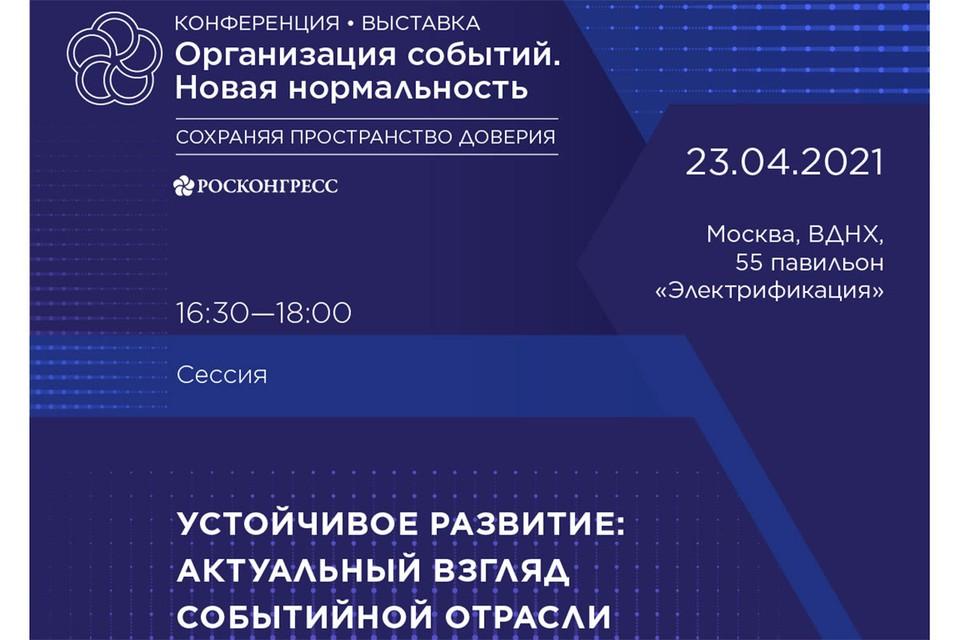 Сессия «Устойчивое развитие: актуальный взгляд событийной отрасли» пройдет 23 апреля на ВДНХ