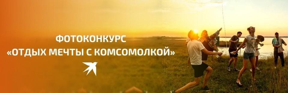 «Комсомолка» открывает первый весенний фотоконкурс