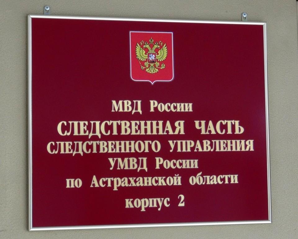 Фото: УМВД России по Астраханской области
