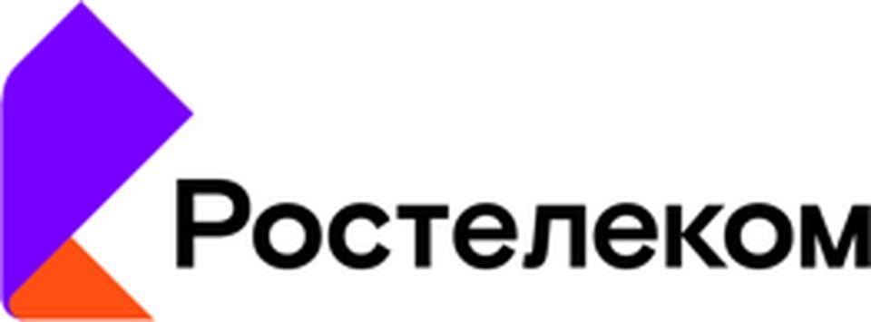 Фото: ПАО «Ростелеком».