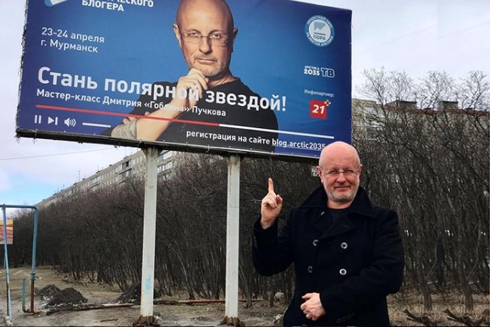 Школа арктического блогера в Мурманске станет первой в серии аналогичных мероприятий в разных регионах Крайнего Севера. Фото: www.instagram.com/goblin_oper/