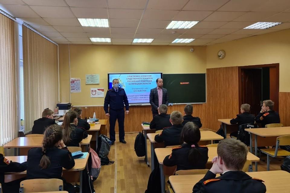 Следователи провели в школах Липецка уроки кибербезопасности
