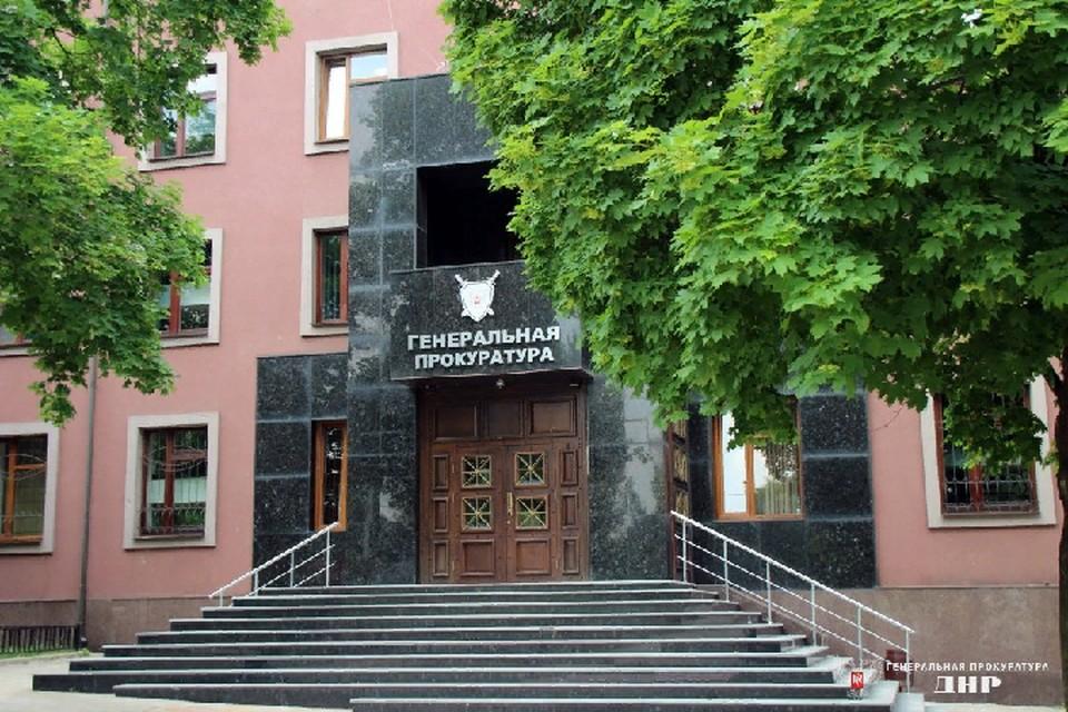Прокуратура поддерживала гособвинение в суде. Фото: gpdnr.su
