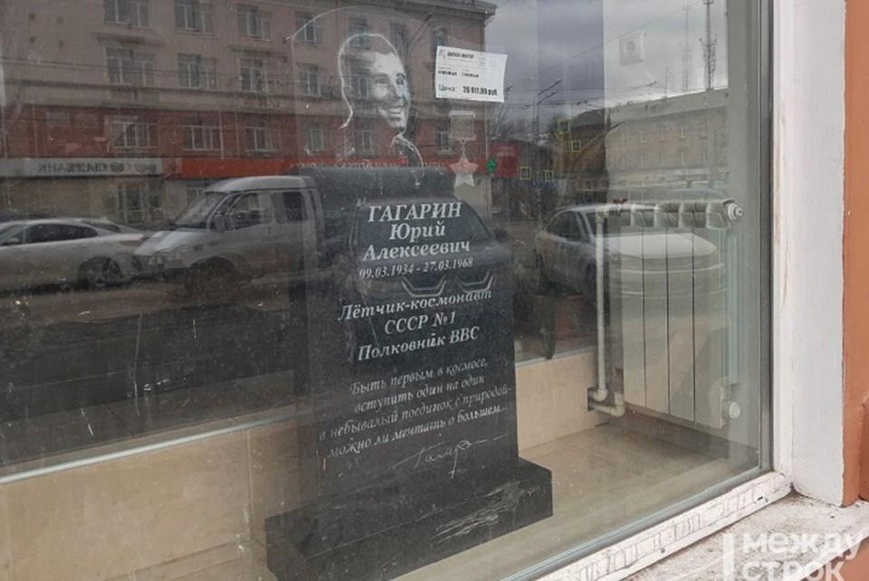 """Надгробие с изображением первого космонавта стоит около 28 тысяч рублей. Фото: """"Между строк"""""""