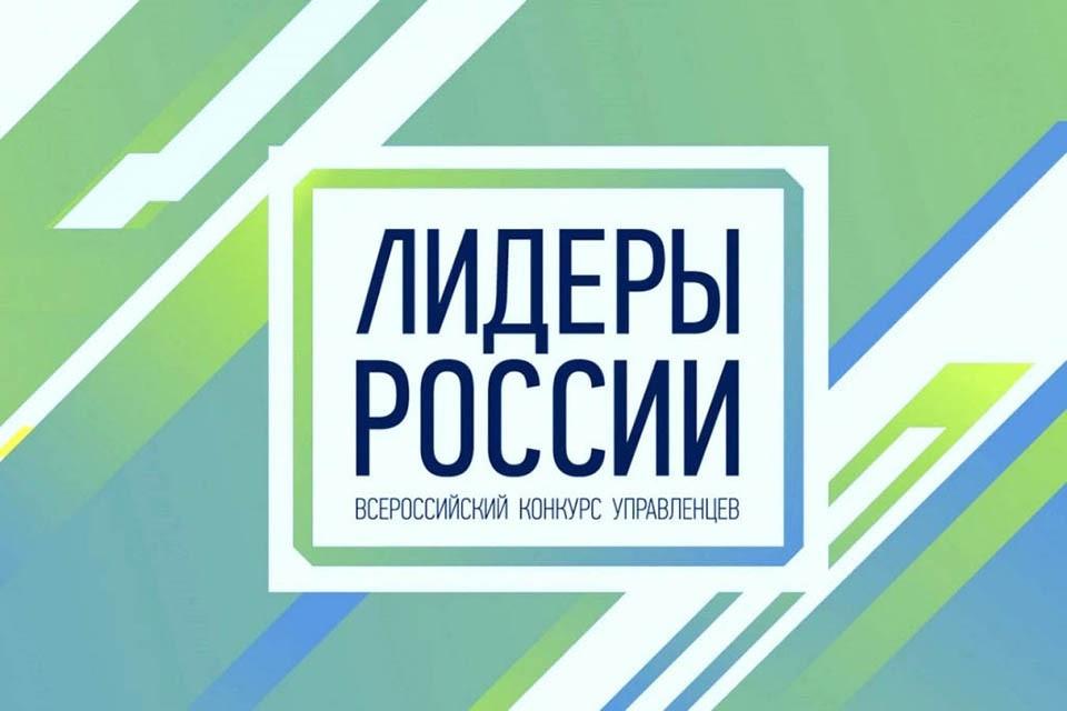 До 17 мая продлена заявочная компания флагманского проекта президентской платформы «Россия-страна возможностей»