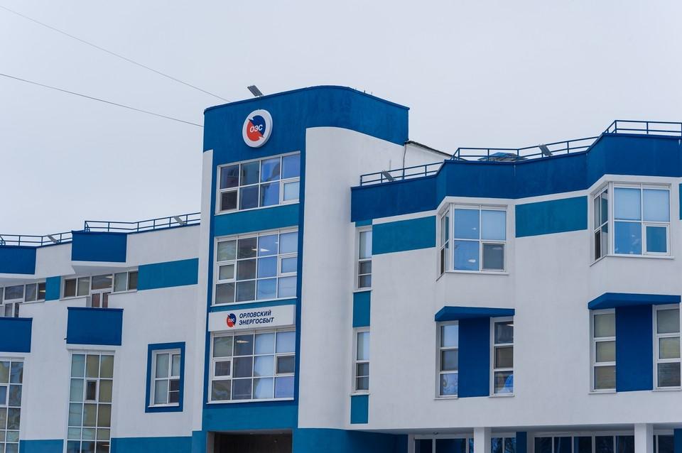 Офисы Орловского энергосбыта продолжат принимать клиентов с 4 по 7 мая