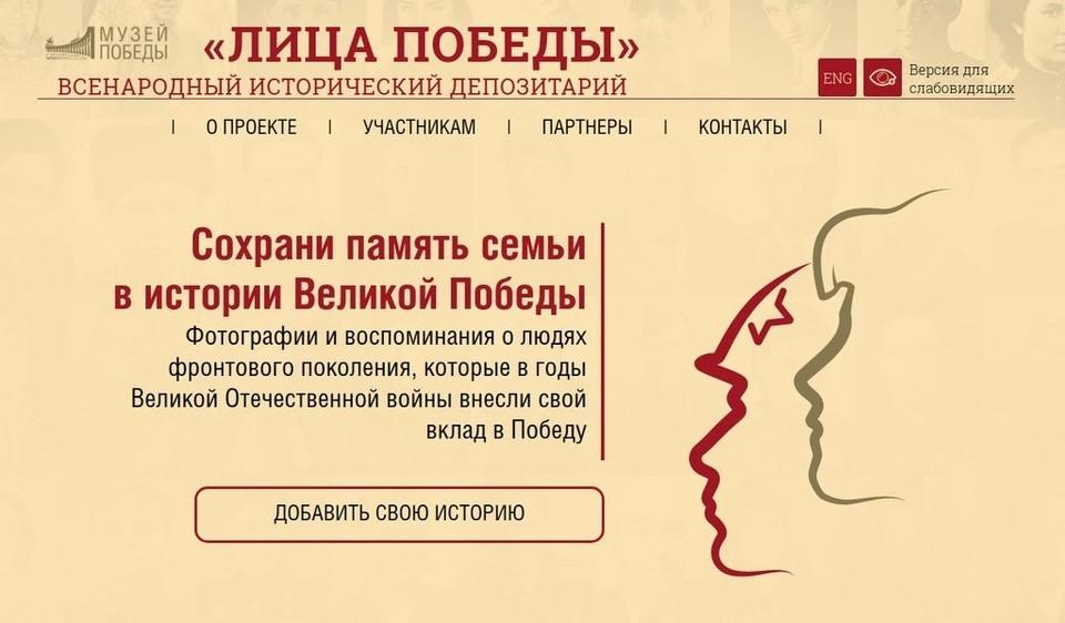 Биографии поступят на вечное хранение в московский Музей Победы и станут частью его мультимедийной экспозиции