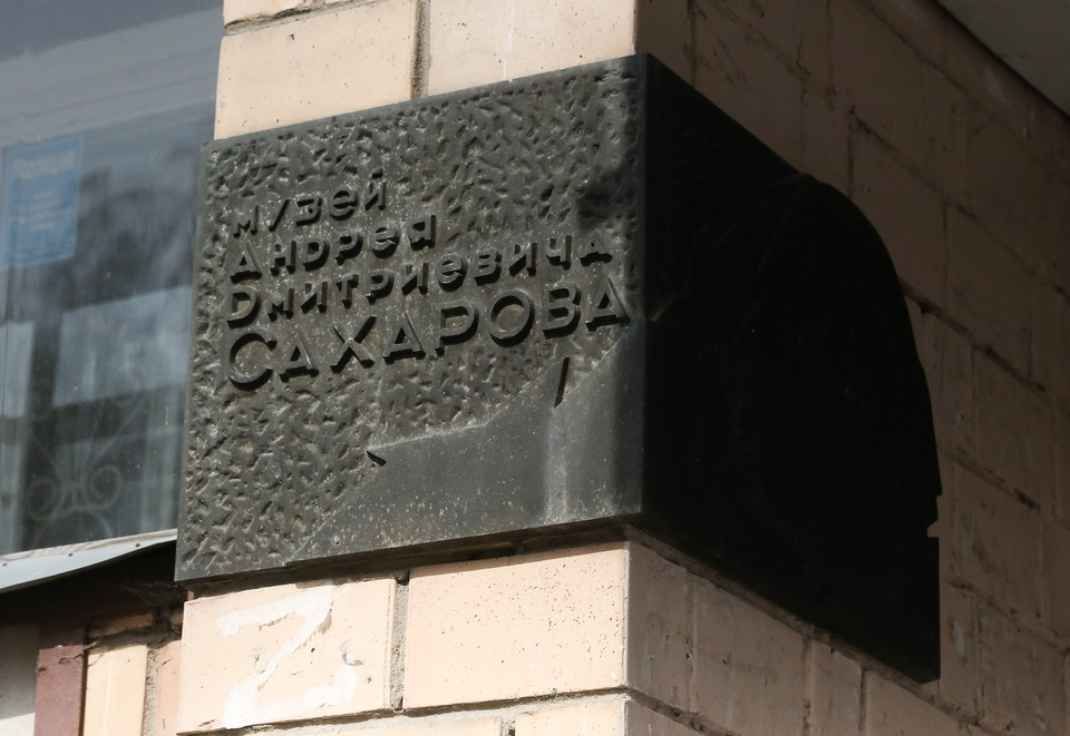 Музей-квартиру А.Д. Сахарова в Нижнем Новгороде отремонтируют в год столетия академика.
