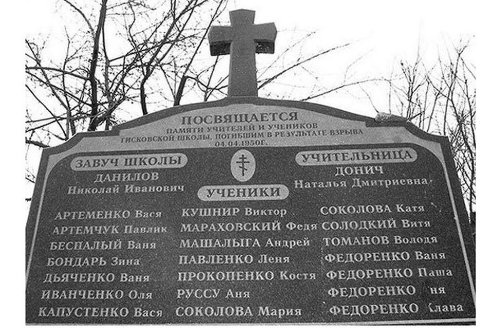 На камне, установленном в память о трагедии, имя военрука не значится.