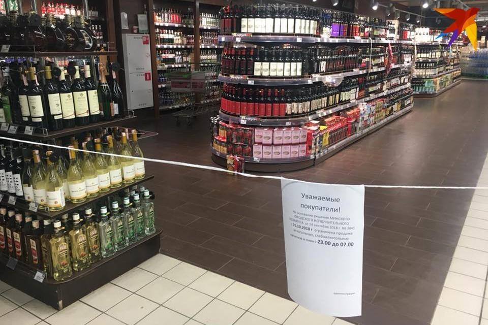 29 мая в Беларуси не будут продавать алкоголь.