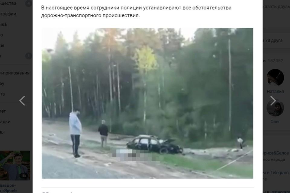 """Фото: скриншот страницы """"Инцидент Барнаул"""" во """"Вконтакте"""""""